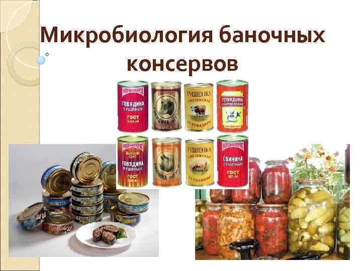 Источники микробиальной обсемененности консервов и меры борьбы с ней. введение в микробиологию консервированных продуктов