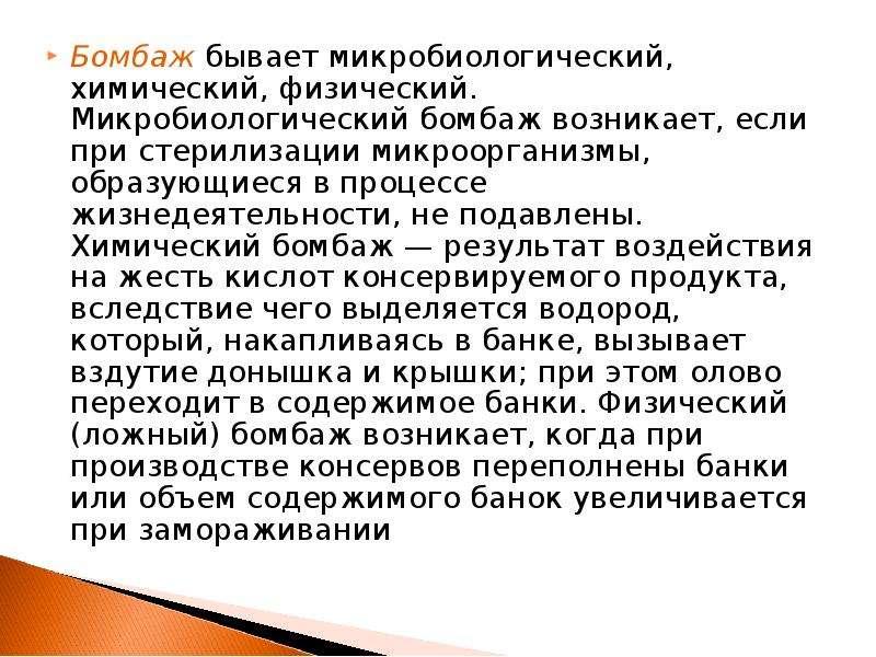 Консервирование плодов и овощей в колхозах и совхозах (наместников а.ф.)