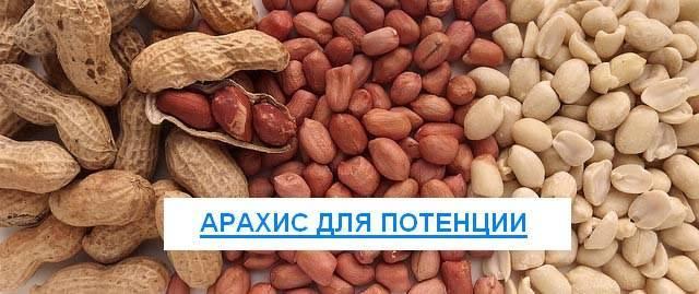 Сырой арахис - польза и вред
