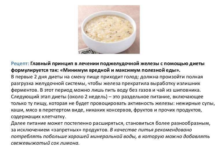Какие орехи можно есть при заболевании панкреатит?