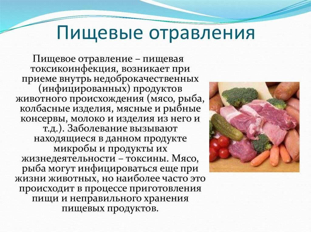 Стафилококковое пищевое отравление