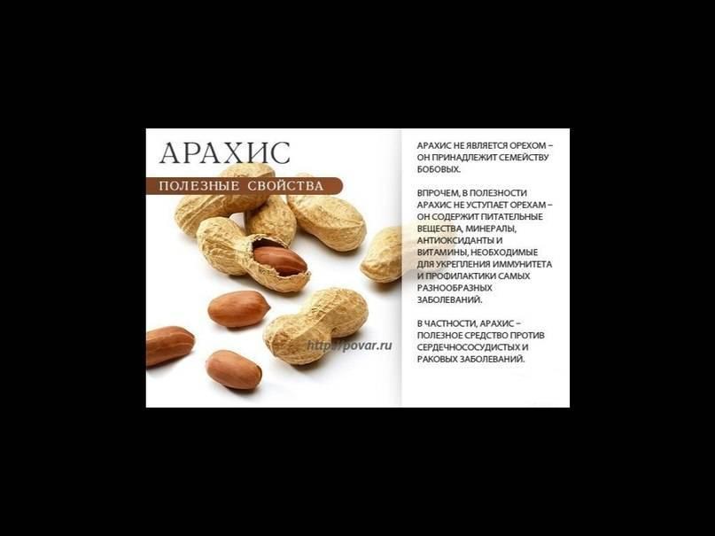 Можно ли есть арахис при диабете 1 и 2 типа: вред и польза