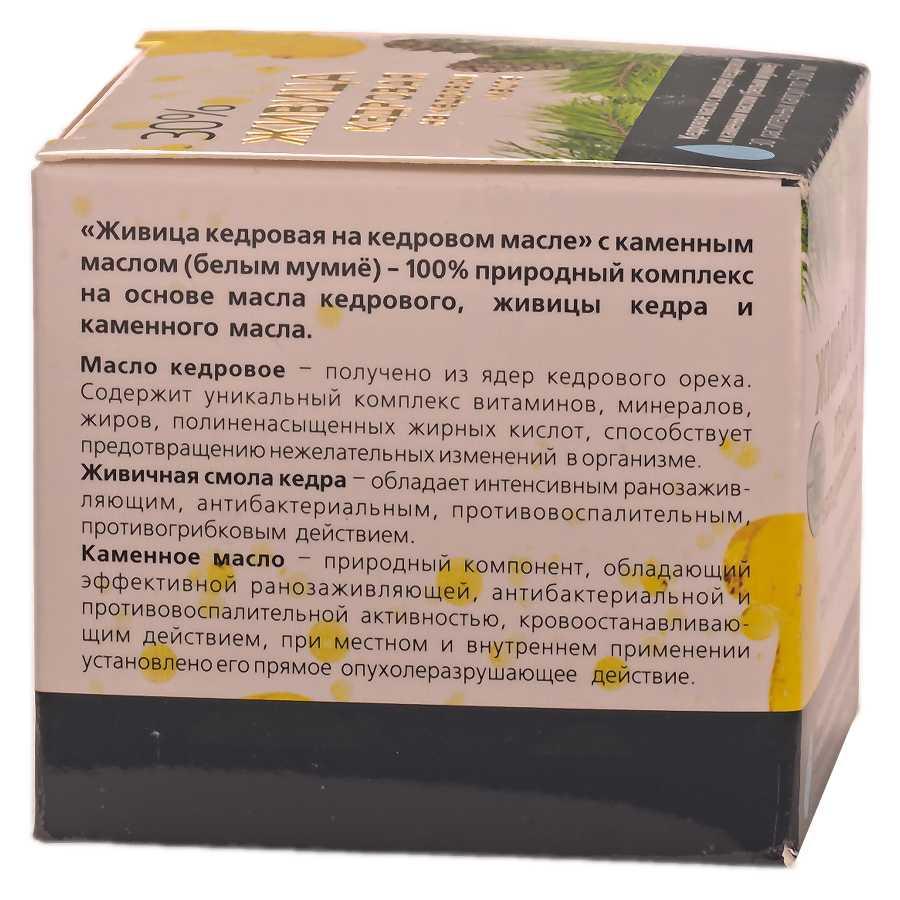 Состав, лечебные свойства и применение кедровой живицы