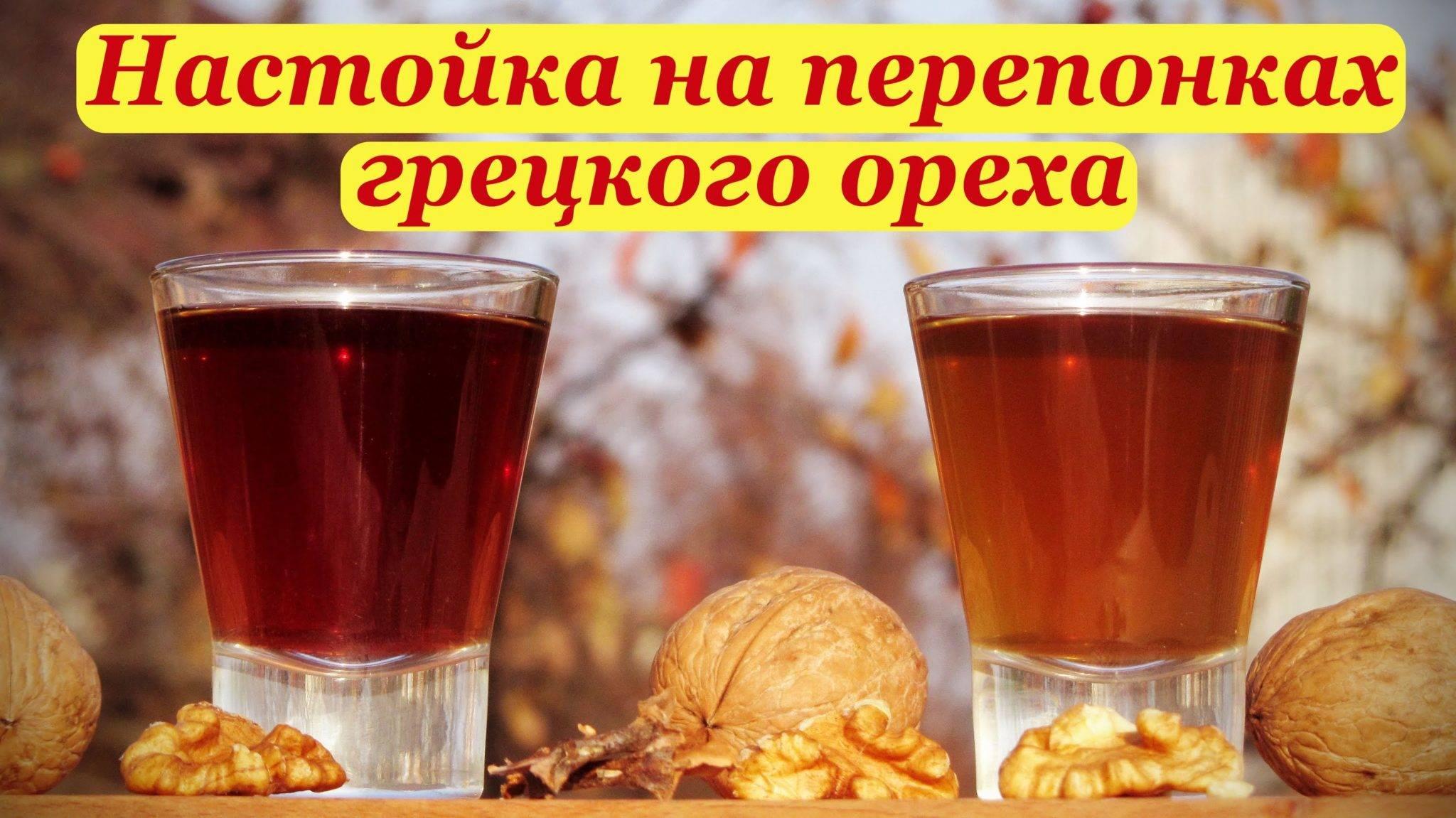 Самогон на грецких орехах в домашних условиях