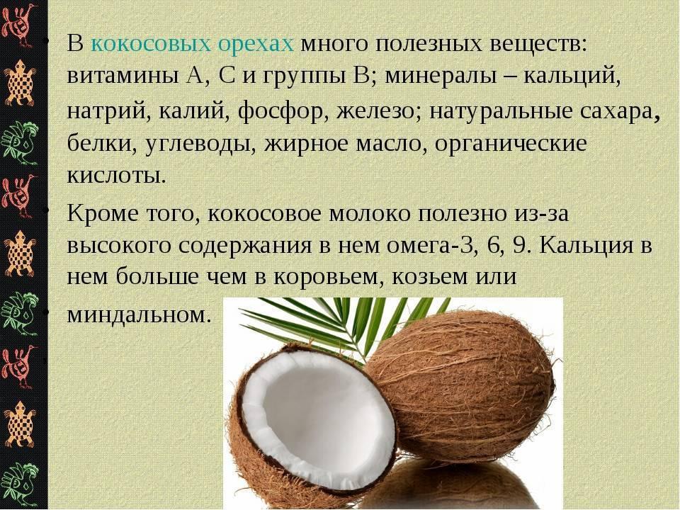 Кокосовое масло: способы применения и рекомендации врачей
