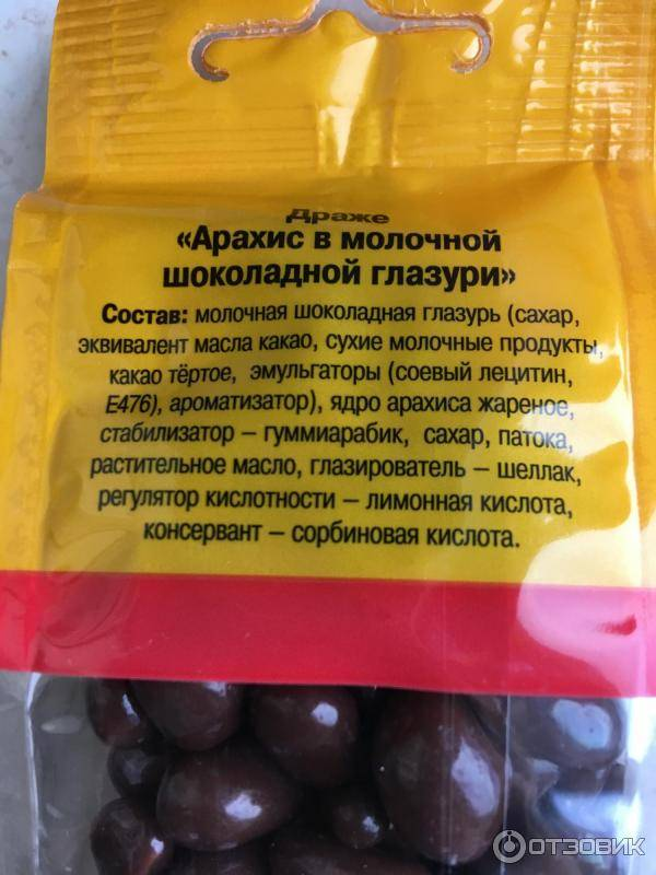 Арахис в шоколаде - польза и вред