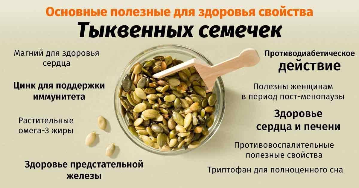 Польза тыквенных семечек для женщин