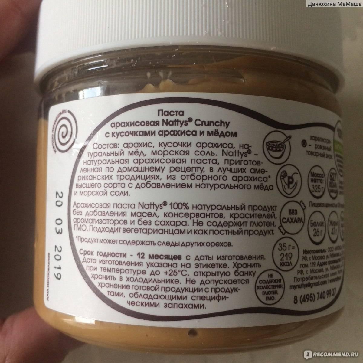 Арахисовая паста в домашних условиях: рецепты с видео