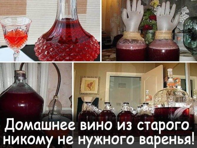Домашнее вино из старого варенья: простой рецепт приготовления