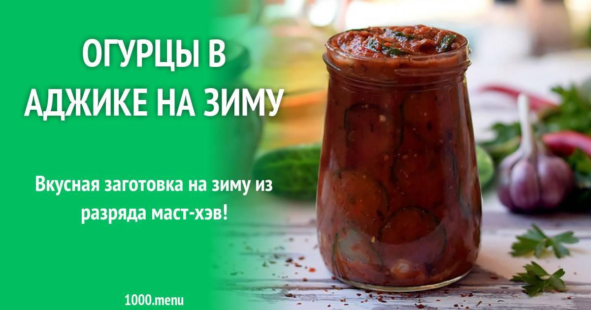 Огурцы в аджике на зиму. самый вкусный фото рецепт огурцов по-грузински в аджике. аджика из огурцов рецепт с фото