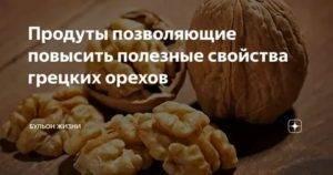 Каково влияние грецких орехов на печень и можно ли употреблять их при циррозе? Описание содержащихся элементов