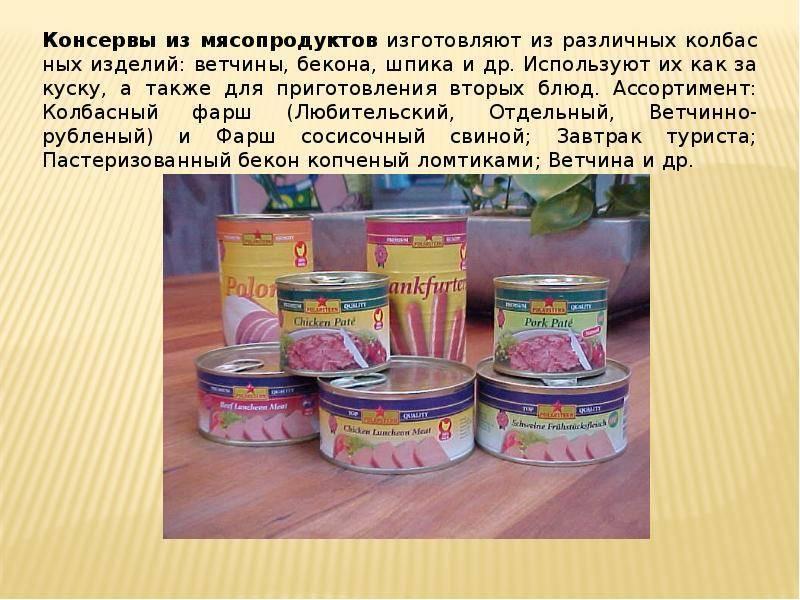 19 основы технологии и ветеринарно-санитарный контроль при производстве мясных баночных консервов
