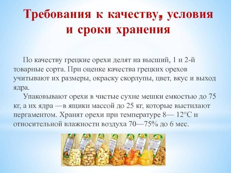 Как хранить кедровые орехи: в скорлупе, очищенные, в шишках, срок годност при хранении в домашних условиях