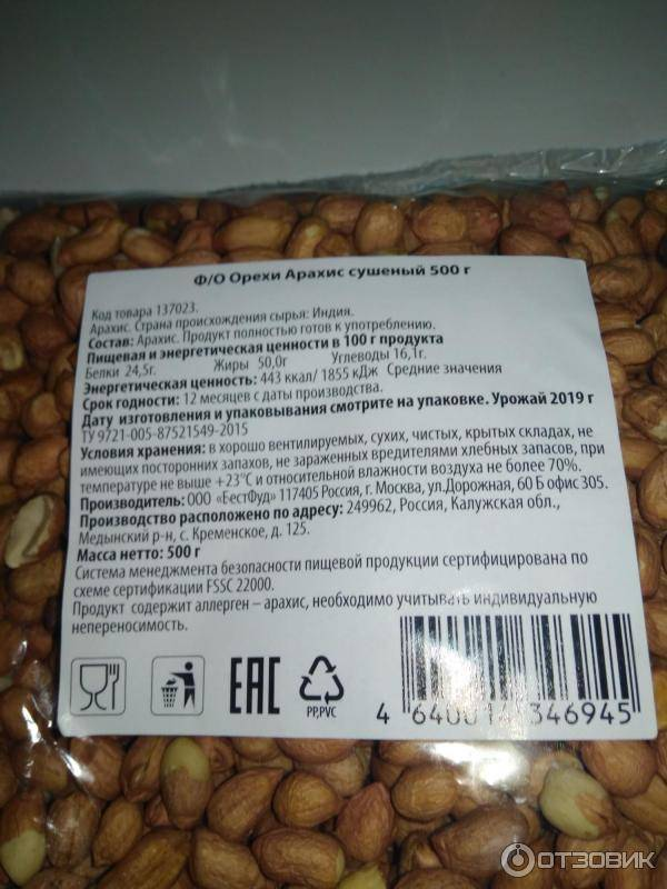 Где в россии выращивают арахис в промышленных масштабах - сад и огород