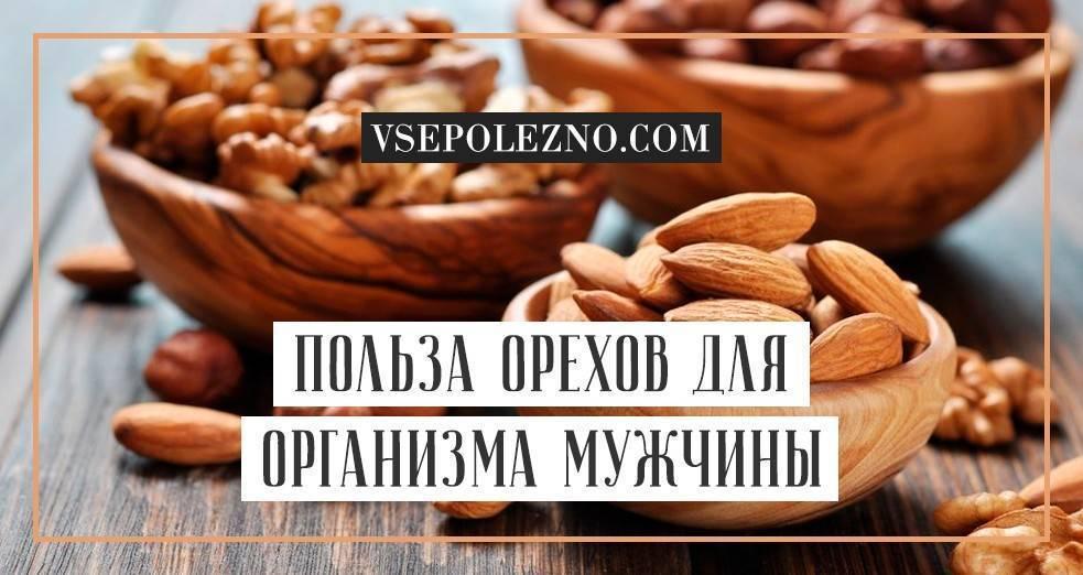 Миндаль орехи польза и вред для мужчин - польза или вред