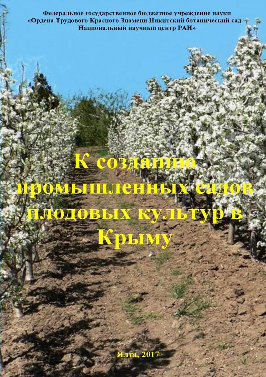 День сада (поля) орехоплодных культур