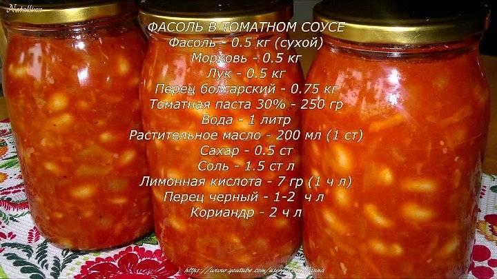 С чем приготовить фасоль в томатном соусе: рецепты приготовления блюд