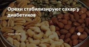 Орехи при сахарном диабете