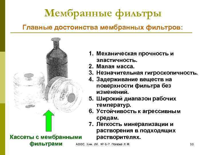 Тема 3. принципы и методы консервирования - тема значение консервирования плодоовощного сырья тема теоретические...