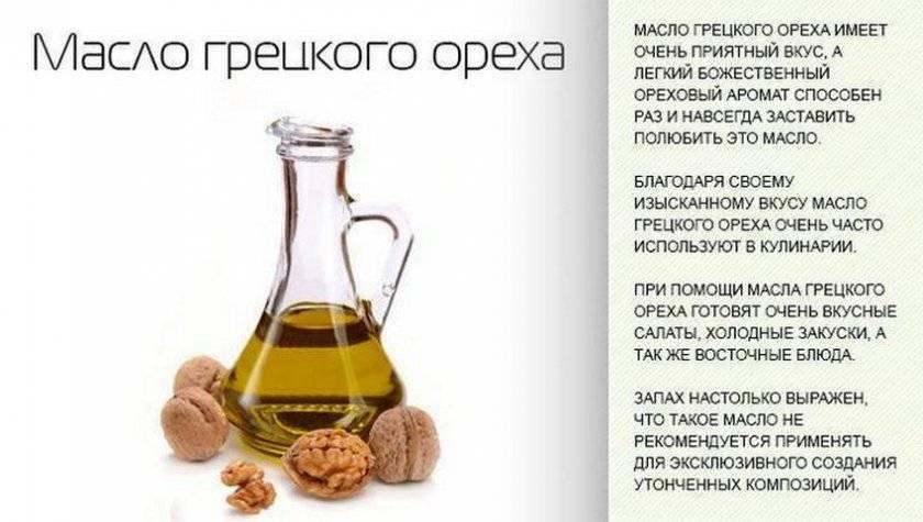 Масло грецкого ореха: польза и вред, инструкция по применению, отзывы