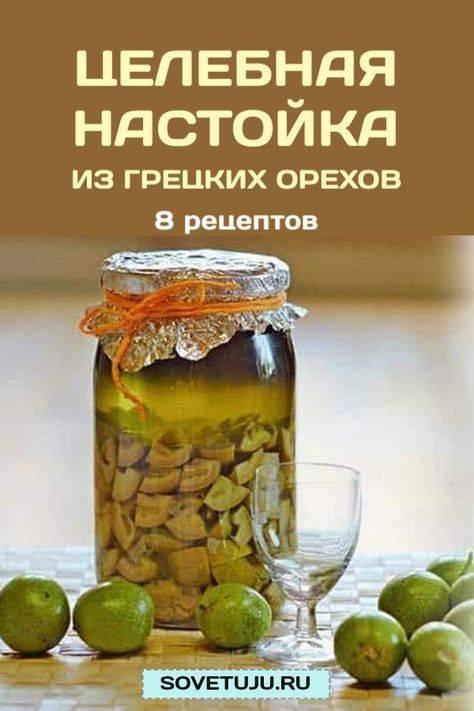 Настойка из грецкого ореха,рецепт приготовления