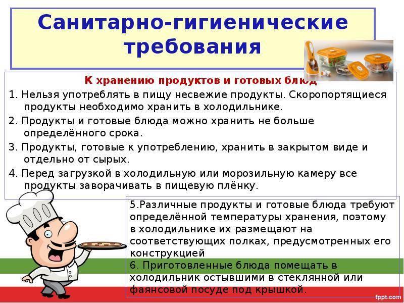 Инструкция по охране труда при выполнении работ по изготовлению полуфабрикатов из мяса, рыбы