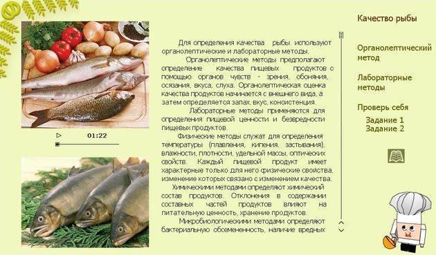 Изменения свойств мороженой рыбы при хранении [1986 быкова в.м., белова з.и. - справочник по холодильной обработке рыбы]