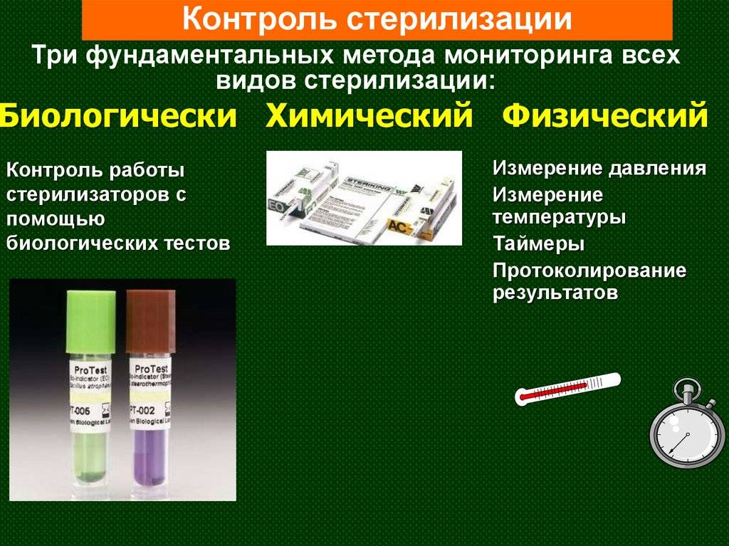 Методические указания по стерилизации в паровых стерилизаторах перевязочного материала, хирургического белья, хирургических инструментов, резиновых перчаток, стеклянной посуды и шприцев