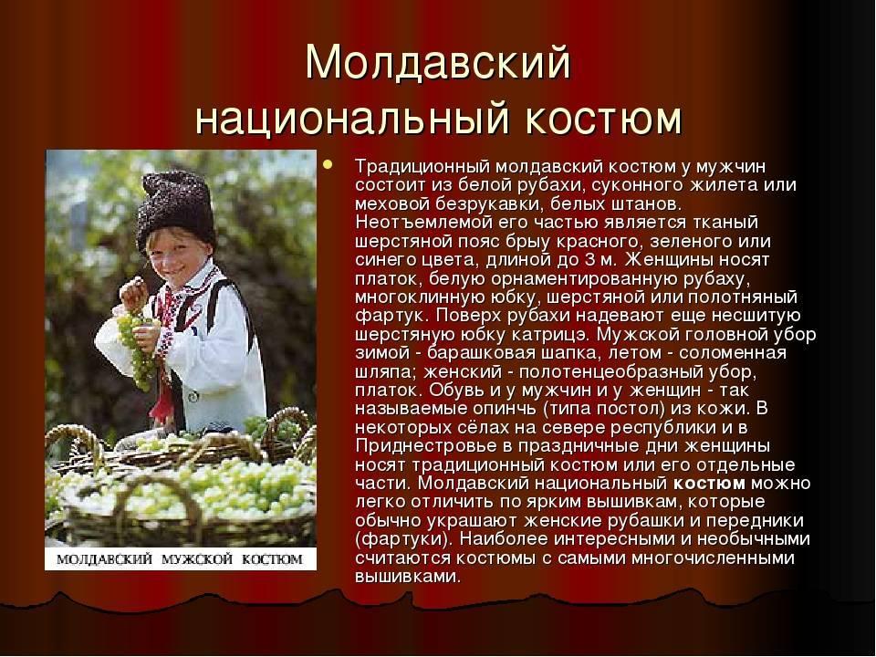 Молдавия — информация о стране, достопримечательности, история | географический сайт
