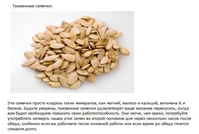 Тыквенные семечки: польза и вред для организма женщин и мужчин, как принимать