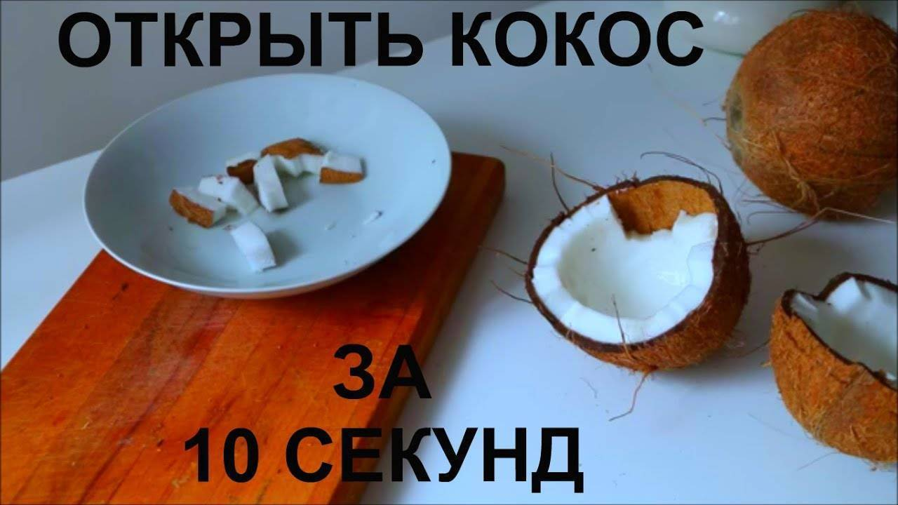 Как есть кокос - other