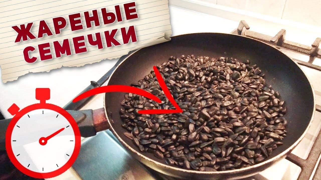 Как жарить семечки на сковороде в домашних условиях