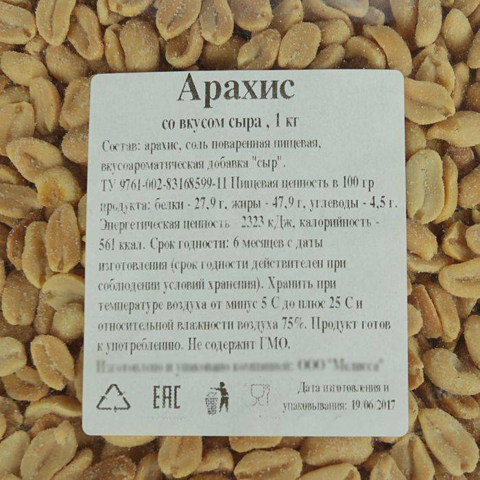Арахис - рецепты
