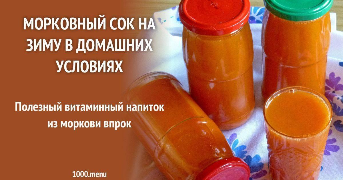 Морковный сок в домашних условиях: сплошные витамины! рецепты натурального морковного сока и коктейлей с его участием - автор екатерина данилова - журнал женское мнение