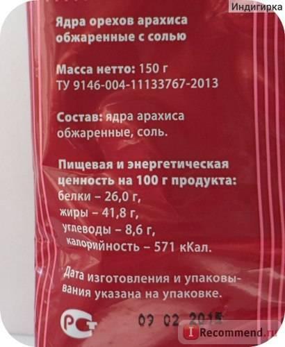 Вред, польза, калорийность арахиса на 100 грамм