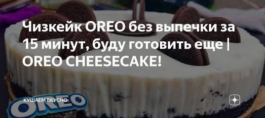Торт орео шоколадный без выпечки