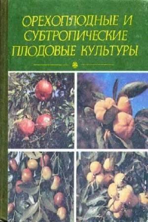 Орехоплодные: пора на север ивосток