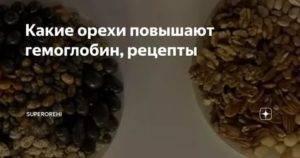Повышают ли орехи гемоглобин: сорта, характеристики