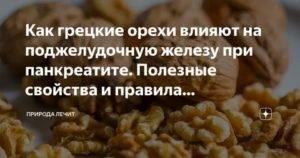Грецкие орехи при панкреатите и холецистите | tsitologiya.su