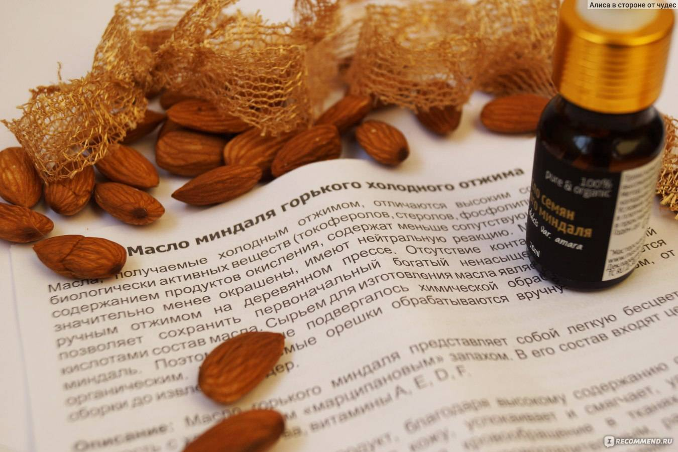 Масло миндаля для лица: применение в косметике и польза для кожи
