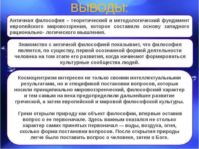 8.русский космизм. философия: конспект лекций