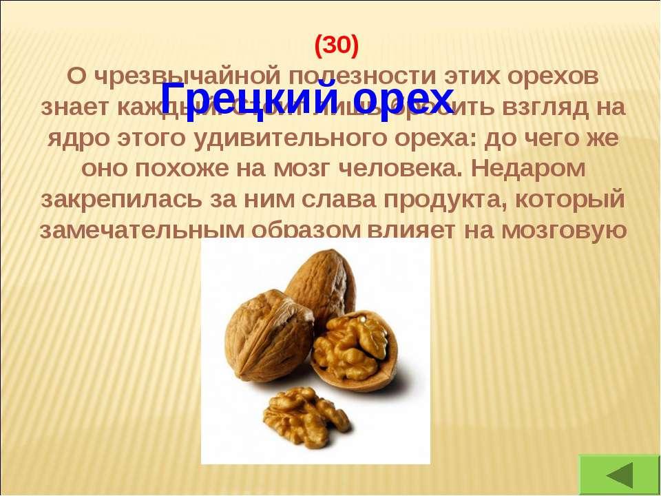 Гост 16832-71 орехи грецкие. технические условия