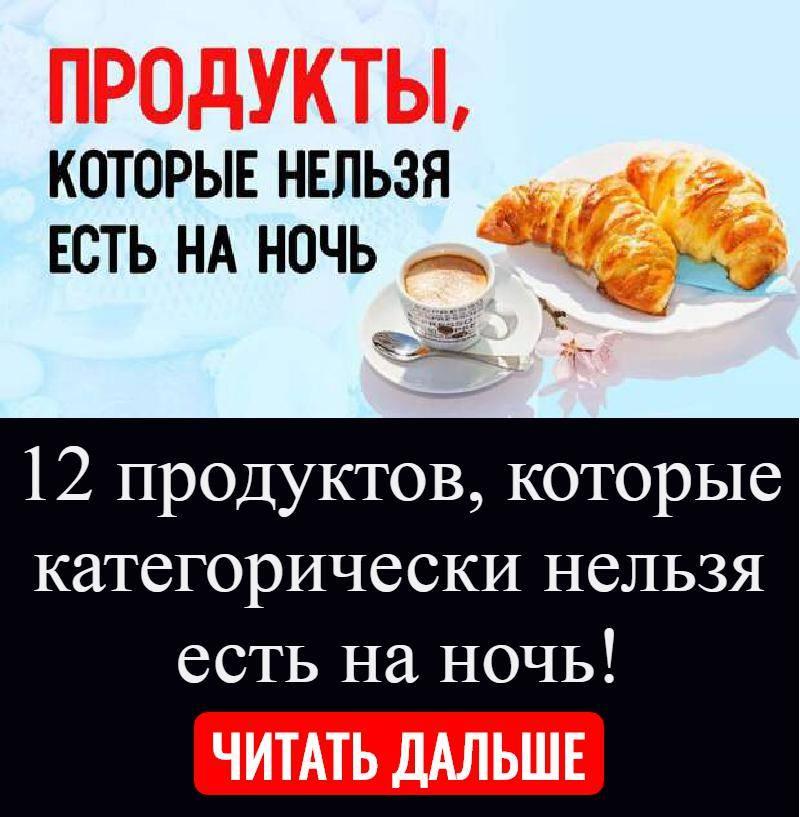 Употребление грецких орехов на ночь – можно ли есть продукт перед сном и какова допустимая доза? Все за и против