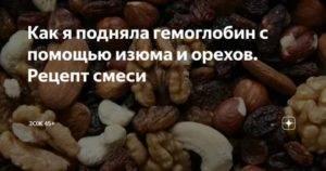 Орехи для гемоглобина