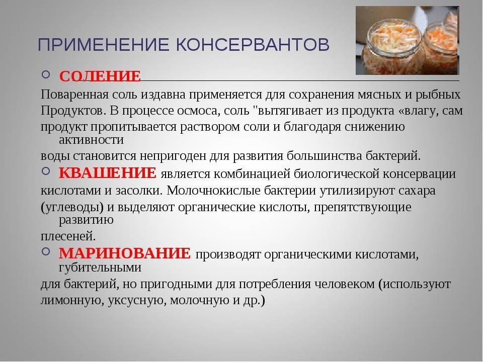 16 применение пищевых добавок в технологии рыбной продукции - студизба