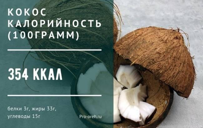 Кокосовая паста польза и вред