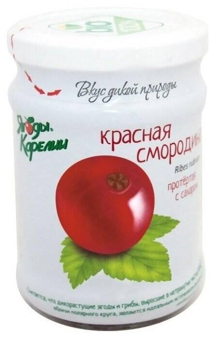 Как приготовить красную смородину на зиму без варки и без сахара