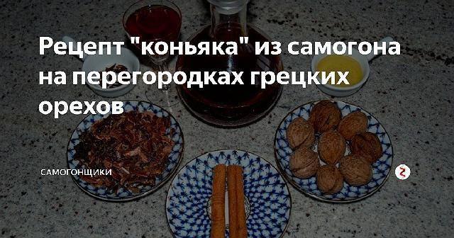 Особенности приготовления настойки на ореховых перегородках