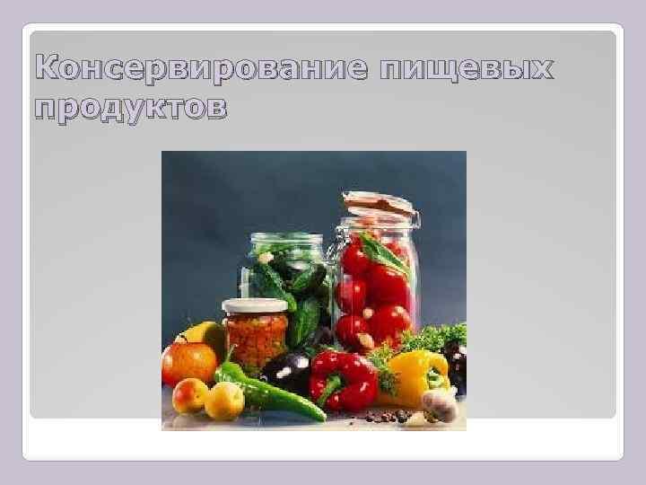 2.1.2. методы консервирования продовольственных товаров