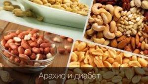 Арахис и диабет